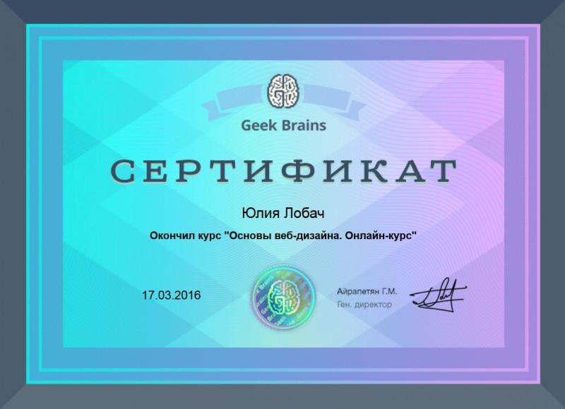 Дипломы и сертификаты Интернет маркетинг Юлия Лобач Основы web дизайна